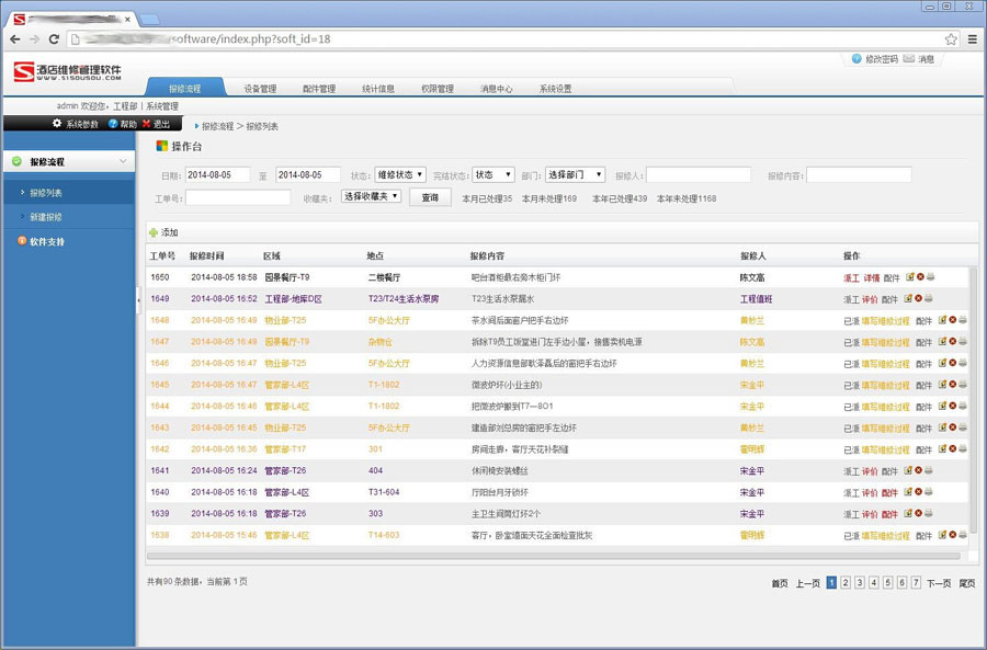 51搜搜_酒店报修管理软件